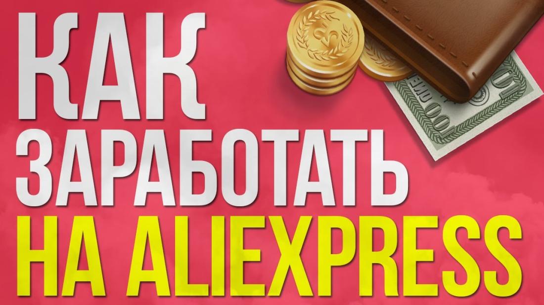Zarabotok na Aliexpress