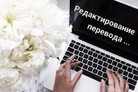 Фреланс переводы онлайн. Elunie